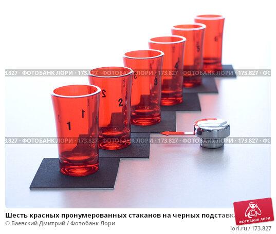 Купить «Шесть красных пронумерованных стаканов на черных подставках и стрелка указывает на номер два», фото № 173827, снято 12 января 2008 г. (c) Баевский Дмитрий / Фотобанк Лори