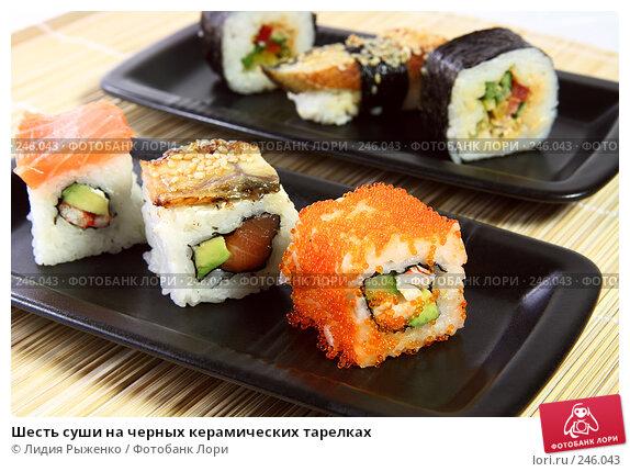 Шесть суши на черных керамических тарелках, фото № 246043, снято 30 марта 2008 г. (c) Лидия Рыженко / Фотобанк Лори