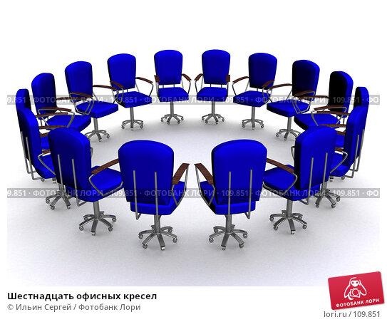 Шестнадцать офисных кресел, иллюстрация № 109851 (c) Ильин Сергей / Фотобанк Лори