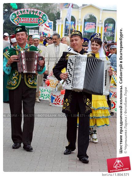 Купить «Шествие праздничной колонны. Сабантуй в Екатеринбурге.», фото № 1804571, снято 19 июня 2010 г. (c) Чернышева Лариса / Фотобанк Лори
