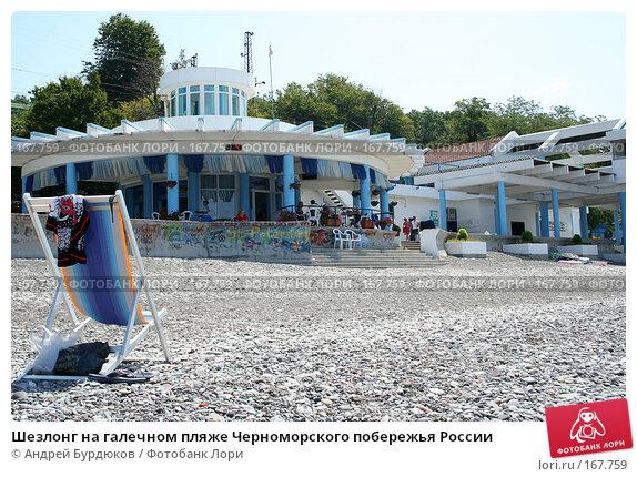 Купить «Шезлонг на галечном пляже Черноморского побережья России», фото № 167759, снято 31 июля 2007 г. (c) Андрей Бурдюков / Фотобанк Лори