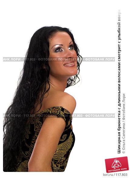 Шикарная брюнетка с длинными волосами смотрит с улыбкой вверх, фото № 117803, снято 15 ноября 2007 г. (c) Ольга Сапегина / Фотобанк Лори