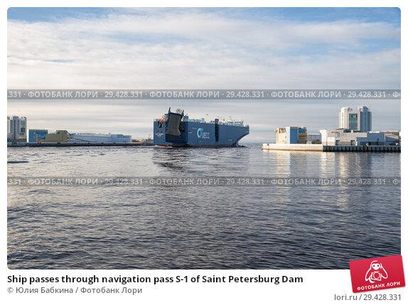 Купить «Ship passes through navigation pass S-1 of Saint Petersburg Dam», фото № 29428331, снято 4 ноября 2018 г. (c) Юлия Бабкина / Фотобанк Лори