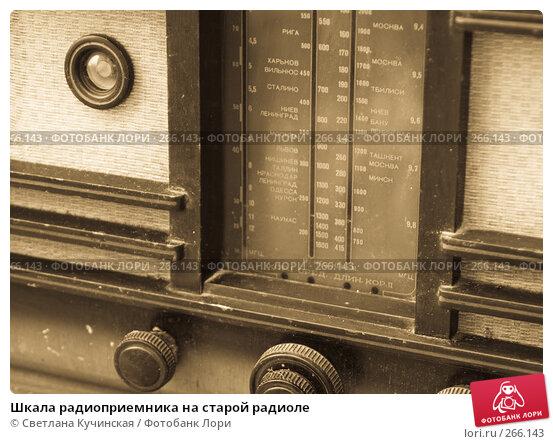 Шкала радиоприемника на старой радиоле, фото № 266143, снято 13 апреля 2008 г. (c) Светлана Кучинская / Фотобанк Лори