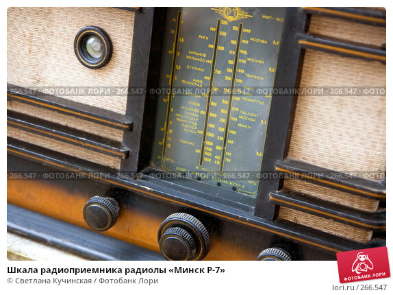 Шкала радиоприемника радиолы «Минск Р-7», фото № 266547, снято 24 марта 2017 г. (c) Светлана Кучинская / Фотобанк Лори