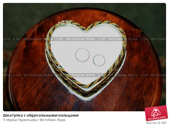 Шкатулка с обручальными кольцами, эксклюзивное фото № 2167, снято 29 июля 2005 г. (c) Ирина Терентьева / Фотобанк Лори