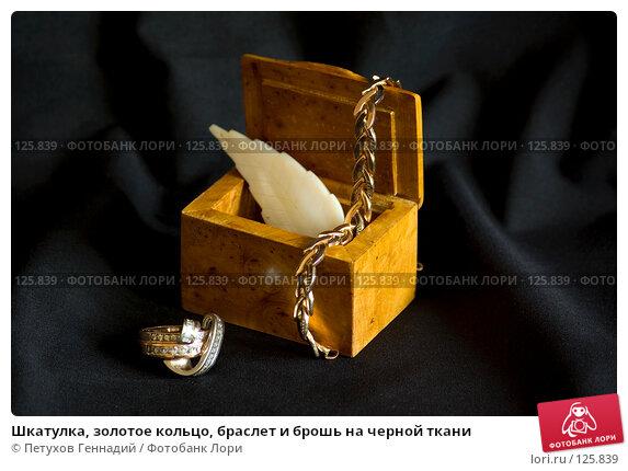Шкатулка, золотое кольцо, браслет и брошь на черной ткани, фото № 125839, снято 12 июля 2007 г. (c) Петухов Геннадий / Фотобанк Лори