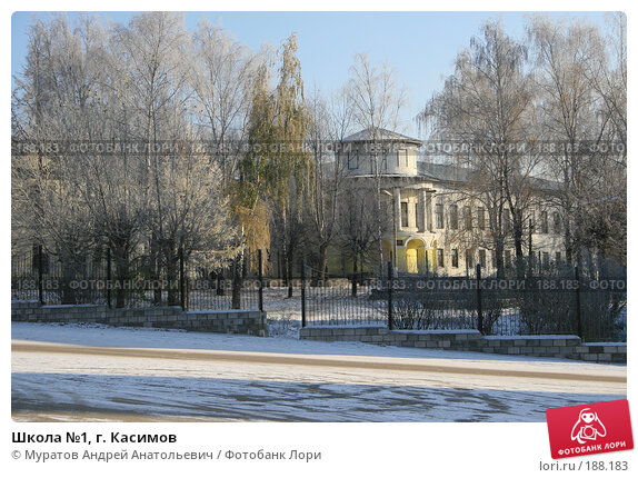 Школа №1, г. Касимов, фото № 188183, снято 6 ноября 2007 г. (c) Муратов Андрей Анатольевич / Фотобанк Лори