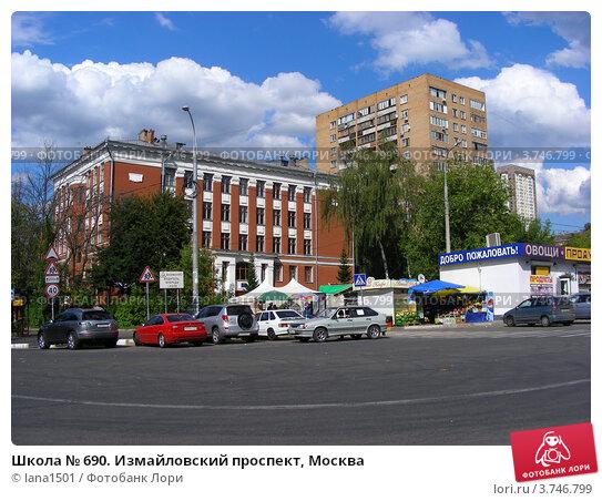 https://prv3.lori-images.net/shkola-690-izmailovskii-prospekt-moskva-0003746799-preview.jpg