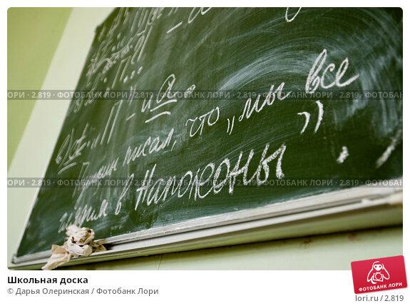 Школьная доска, фото № 2819, снято 6 февраля 2006 г. (c) Дарья Олеринская / Фотобанк Лори