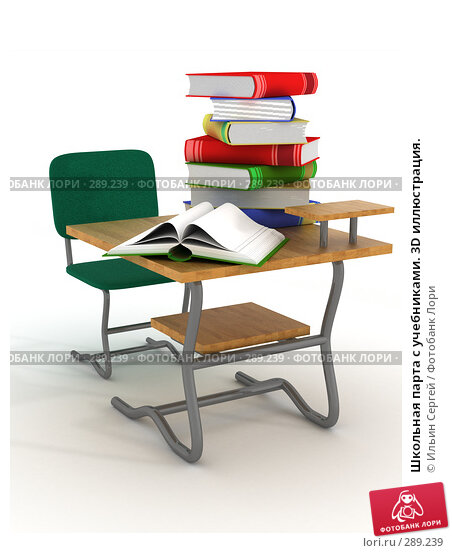 Школьная парта с учебниками. 3D иллюстрация., иллюстрация № 289239 (c) Ильин Сергей / Фотобанк Лори
