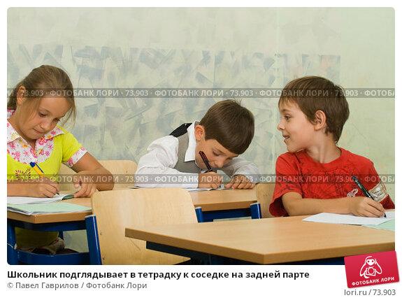 Школьник подглядывает в тетрадку к соседке на задней парте, фото № 73903, снято 19 августа 2007 г. (c) Павел Гаврилов / Фотобанк Лори