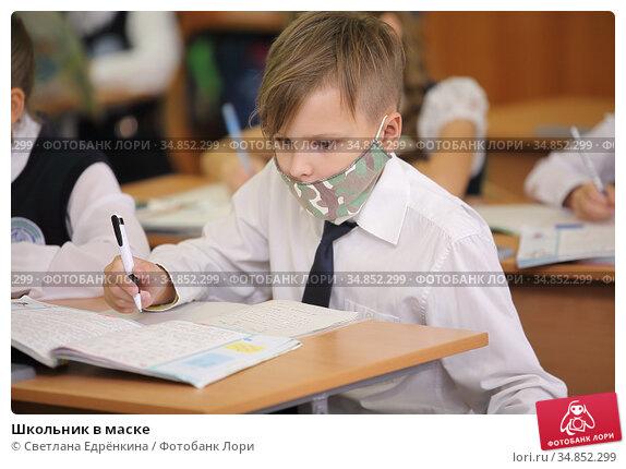 Школьник в маске. Редакционное фото, фотограф Светлана Едрёнкина / Фотобанк Лори