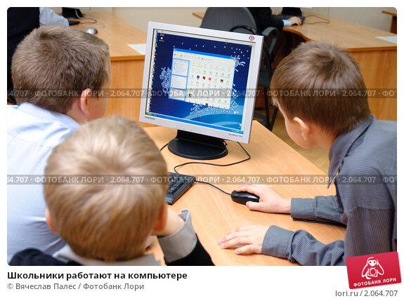 Купить «Школьники работают на компьютере», эксклюзивное фото № 2064707, снято 21 сентября 2010 г. (c) Вячеслав Палес / Фотобанк Лори