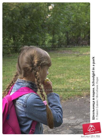 Купить «Школьница в парке. Schoolgirl in a park», фото № 251755, снято 12 декабря 2017 г. (c) Павел Савин / Фотобанк Лори