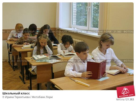 Школьный класс, эксклюзивное фото № 21383, снято 2 августа 2006 г. (c) Ирина Терентьева / Фотобанк Лори