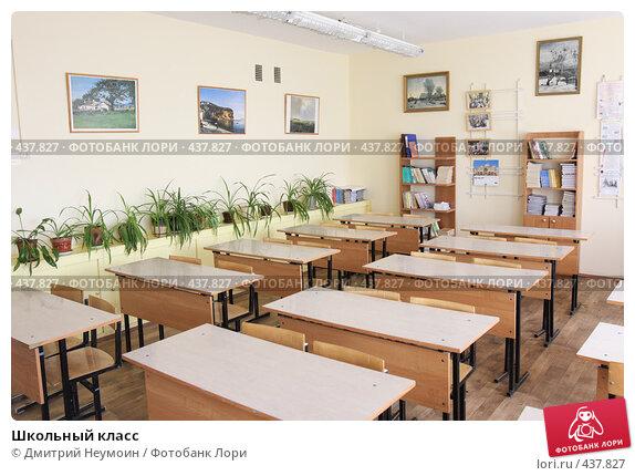 Купить «Школьный класс», эксклюзивное фото № 437827, снято 21 августа 2008 г. (c) Дмитрий Неумоин / Фотобанк Лори