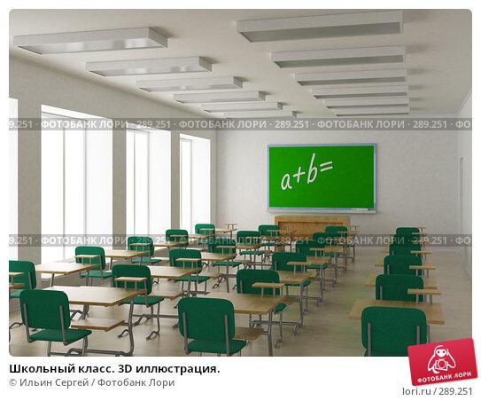 Школьный класс. 3D иллюстрация., иллюстрация № 289251 (c) Ильин Сергей / Фотобанк Лори