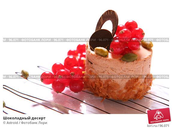 Шоколадный десерт, фото № 96071, снято 9 сентября 2007 г. (c) Astroid / Фотобанк Лори