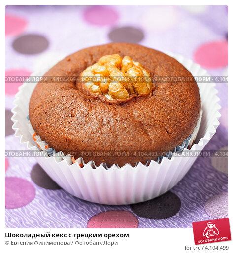 шоколадный кекс с орехами рецепт с фото