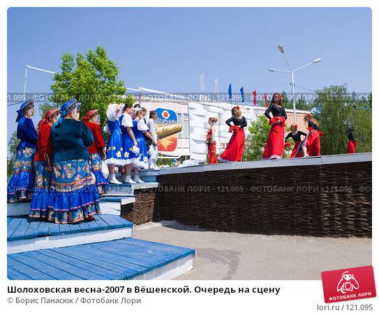 Шолоховская весна-2007 в Вёшенской. Очередь на сцену, фото № 121095, снято 25 мая 2007 г. (c) Борис Панасюк / Фотобанк Лори