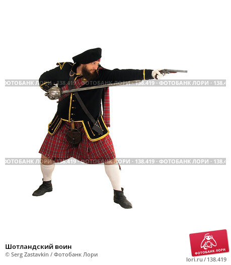 Купить «Шотландский воин», фото № 138419, снято 7 января 2006 г. (c) Serg Zastavkin / Фотобанк Лори