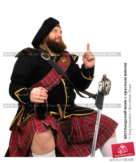Купить «Шотландский воин с красным вином», фото № 138439, снято 7 января 2006 г. (c) Serg Zastavkin / Фотобанк Лори