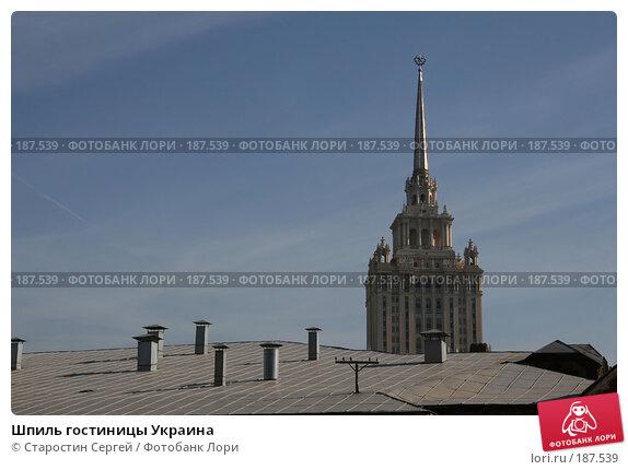 Купить «Шпиль гостиницы Украина», фото № 187539, снято 2 октября 2007 г. (c) Старостин Сергей / Фотобанк Лори