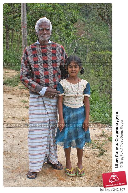 Купить «Шри Ланка. Старик и дитя.», фото № 242807, снято 9 января 2008 г. (c) GrayFox / Фотобанк Лори