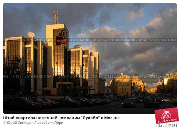 """Штаб-квартира нефтяной компании """"Лукойл"""" в Москве, фото № 17631, снято 17 января 2007 г. (c) Юрий Синицын / Фотобанк Лори"""