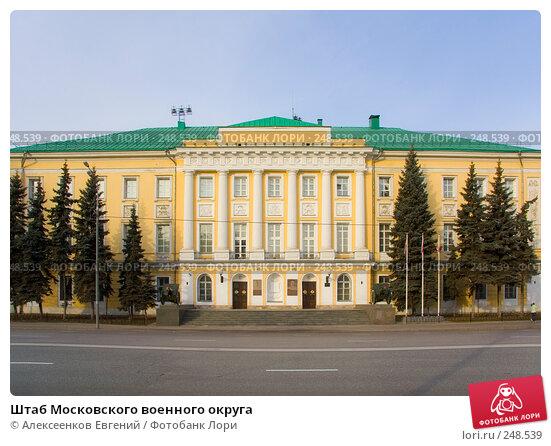 Штаб Московского военного округа, фото № 248539, снято 31 марта 2008 г. (c) Алексеенков Евгений / Фотобанк Лори