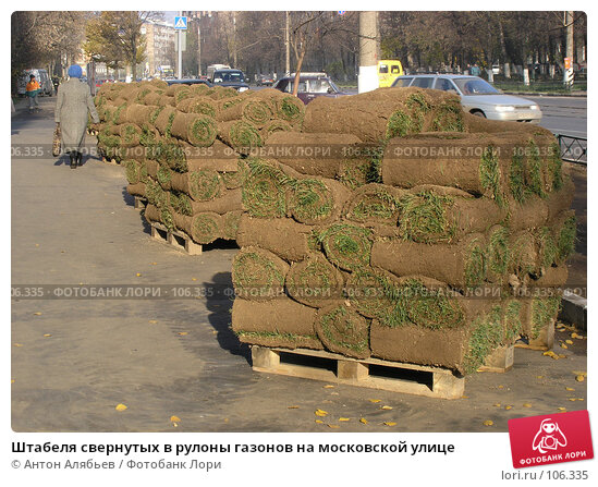 Штабеля свернутых в рулоны газонов на московской улице, фото № 106335, снято 27 октября 2007 г. (c) Антон Алябьев / Фотобанк Лори