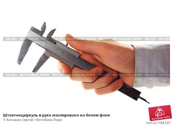Штангенциркуль в руке изолировано на белом фоне, фото № 184531, снято 16 декабря 2007 г. (c) Катыкин Сергей / Фотобанк Лори