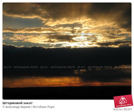Штормовой закат, фото № 29211, снято 11 октября 2004 г. (c) Александр Авдеев / Фотобанк Лори