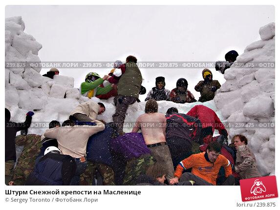 Штурм Снежной крепости на Масленице, фото № 239875, снято 9 марта 2008 г. (c) Sergey Toronto / Фотобанк Лори