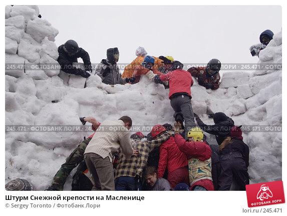 Штурм Снежной крепости на Масленице, фото № 245471, снято 9 марта 2008 г. (c) Sergey Toronto / Фотобанк Лори