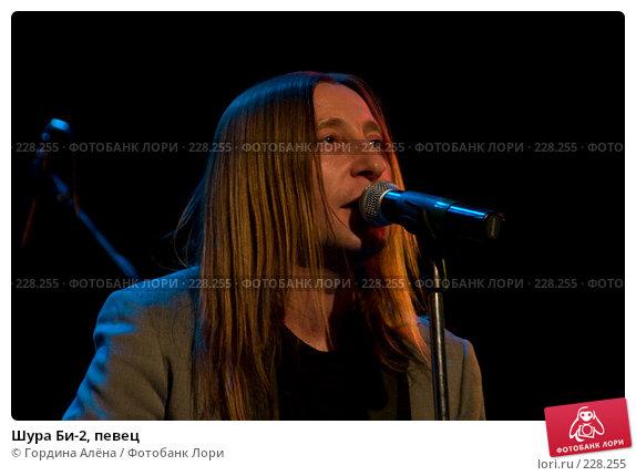 Шура Би-2, певец, фото № 228255, снято 10 марта 2008 г. (c) Гордина Алёна / Фотобанк Лори