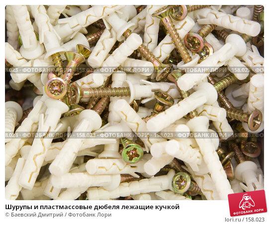 Шурупы и пластмассовые дюбеля лежащие кучкой, фото № 158023, снято 23 декабря 2007 г. (c) Баевский Дмитрий / Фотобанк Лори