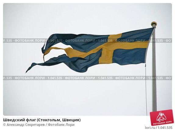 Купить «Шведский флаг (Стокгольм, Швеция)», фото № 1041535, снято 16 марта 2009 г. (c) Александр Секретарев / Фотобанк Лори