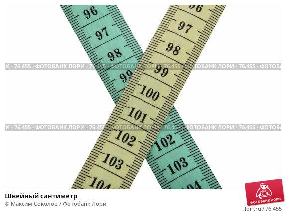 Швейный сантиметр, фото № 76455, снято 9 мая 2007 г. (c) Максим Соколов / Фотобанк Лори