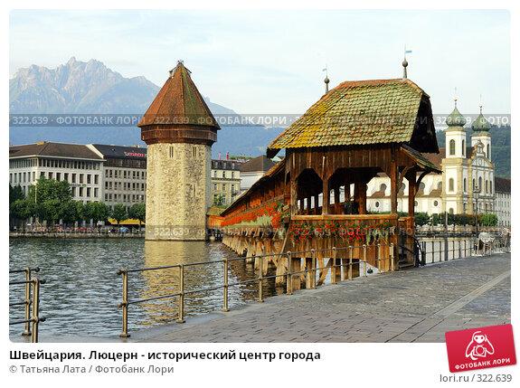 Швейцария. Люцерн - исторический центр города, фото № 322639, снято 25 июля 2005 г. (c) Татьяна Лата / Фотобанк Лори