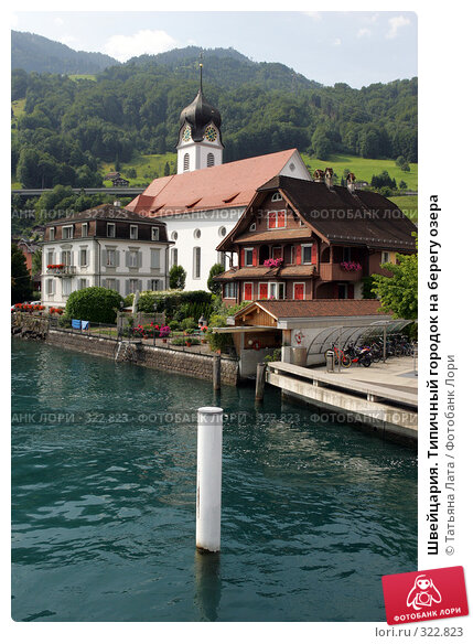 Швейцария. Типичный городок на берегу озера, фото № 322823, снято 25 июля 2005 г. (c) Татьяна Лата / Фотобанк Лори