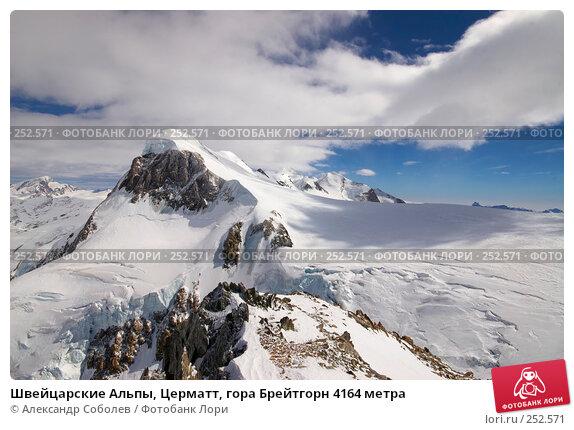 Швейцарские Альпы, Церматт, гора Брейтгорн 4164 метра, фото № 252571, снято 14 марта 2008 г. (c) Александр Соболев / Фотобанк Лори