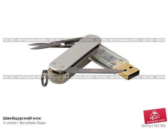 Швейцарский нож, фото № 157703, снято 18 декабря 2007 г. (c) urchin / Фотобанк Лори