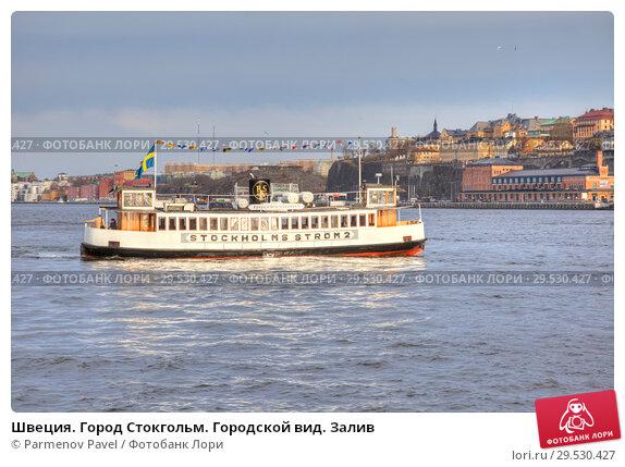 Купить «Швеция. Город Стокгольм. Городской вид. Залив», фото № 29530427, снято 4 мая 2013 г. (c) Parmenov Pavel / Фотобанк Лори