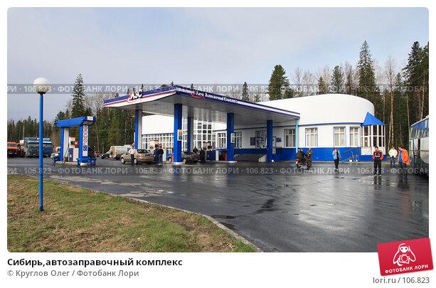 Сибирь,автозаправочный комплекс, фото № 106823, снято 18 мая 2007 г. (c) Круглов Олег / Фотобанк Лори