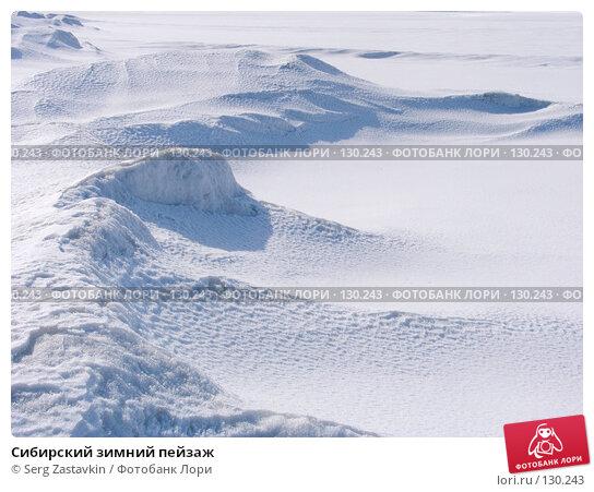 Купить «Сибирский зимний пейзаж», фото № 130243, снято 8 апреля 2006 г. (c) Serg Zastavkin / Фотобанк Лори