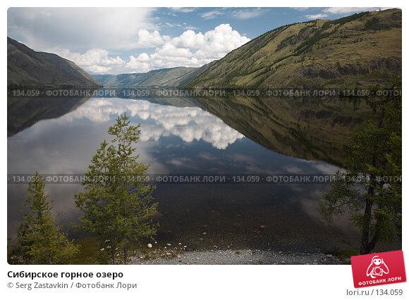 Купить «Сибирское горное озеро», фото № 134059, снято 3 июля 2006 г. (c) Serg Zastavkin / Фотобанк Лори