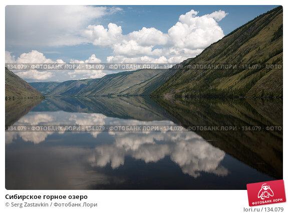 Сибирское горное озеро, фото № 134079, снято 3 июля 2006 г. (c) Serg Zastavkin / Фотобанк Лори