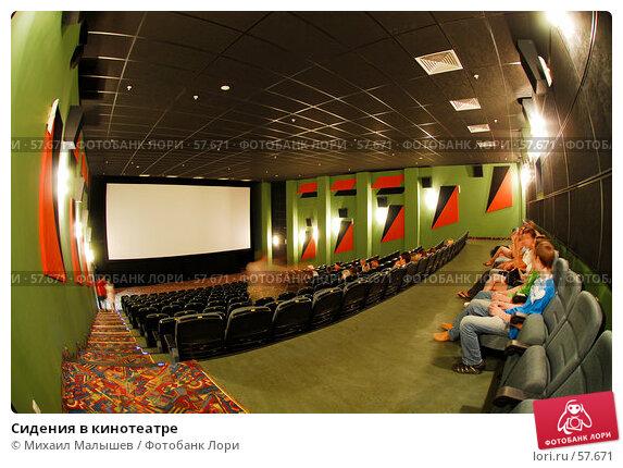 Сидения в кинотеатре, фото № 57671, снято 24 июля 2006 г. (c) Михаил Малышев / Фотобанк Лори